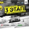 Gymkhana Racing Series. Третья попытка