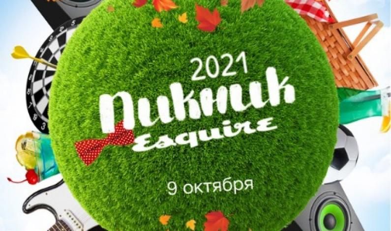 Renault Казахстан — генеральный партнер пикника журнала Esquire